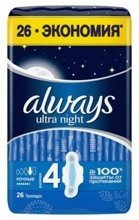 ALWAYS Ultra Night ( 26 шт )  6*  { 8217 }